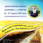 Паломничество на Могилу Бл. Марти Вєцкой